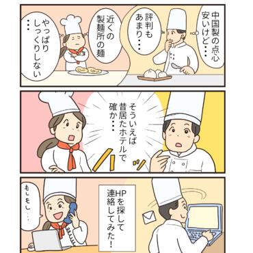 (株)楽楽食品様 4コマ漫画(3種類)