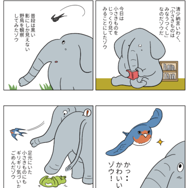 4コマ『小さきものを見てみたゾウ』