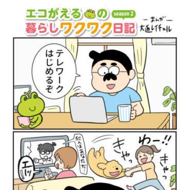 (株)クサネン 暮らしわくわく日記 6月号