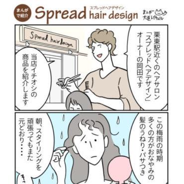 ヘアサロン Spread hair design 紹介四コマ漫画