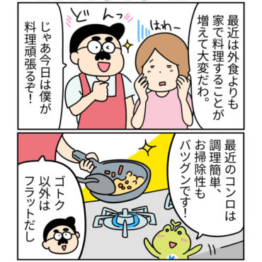 クサネンわくわく日記-8月号