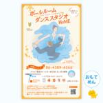 ボールルームダンススタジオHOME様-看板のデザイン・イラスト
