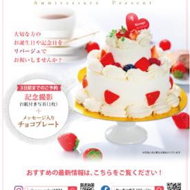マツヒサ ケーキハウスRivage様-メニュー作成