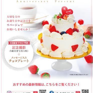 (株)マツヒサ ケーキハウスRivage様-メニュー作成
